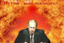 Vladimir Putin – superstaar - Naasmine on alanud