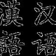 """Sügisel alustavad Kuressaare gümnaasiumis lisaks gümnasistidele ja täiskasvanutele hiina keele õpinguid kuuenda klassi õpilased. """"Septembri alguses jätkavad samad grupid, kes Wei Yu käe all on hiina keele õpingutega juba alustanud,"""" […]"""