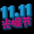 Üksikute päev (Guanggun Jie) on Hiina nüüdisaegne püha, mida tähistatakse iga aasta 11. novembril. See on pühendatud inimestele, kes on jäänud vallalisteks. Traditsioon olevat saanud alguse lõunapealinna Nanjingi kõrgkoolides möödunud […]
